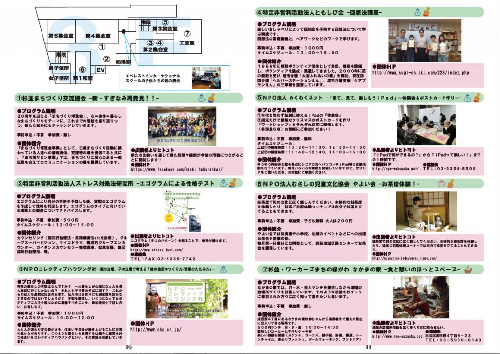 programtop1011
